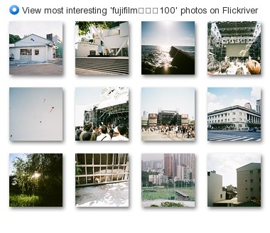 View most interesting 'fujifilm業務用100' photos on Flickriver