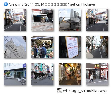willstage_shimokitazawa - View my '2011.03.14 地震後の下北沢' set on Flickriver