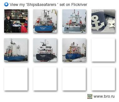 www.bro.ru - Ships
