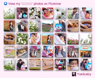 Yukibaby - View my '新社花海' photos on Flickriver